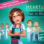 Игра Hearts Medicine