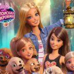 Игра Барби и щенки в поисках сокровищ