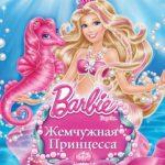 Игра Барби жемчужная принцесса