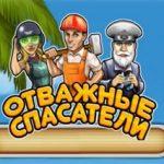 Игра Отважные спасатели