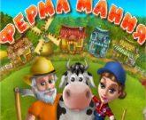 Игра Ферма Мания