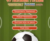Игра Футбол Головами Чемпионат